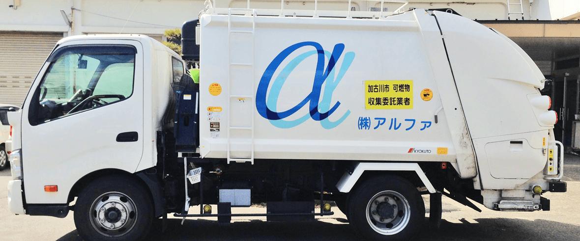 加古川市 ゴミ 回収